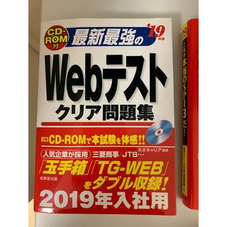 ヨウセンシャ(洋泉社)のSPI 参考書(語学/参考書)