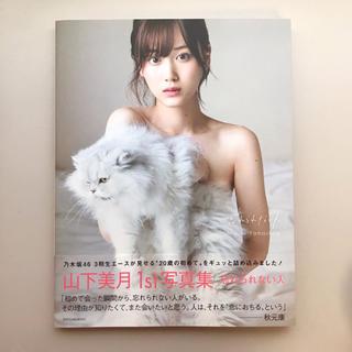 ノギザカフォーティーシックス(乃木坂46)の山下美月 1st写真集「忘れられない人」(その他)