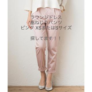 ラウンジドレス(Loungedress)のラウンジドレス  裾ねじりパンツ マイナス3kgパンツ ピンク XS S(クロップドパンツ)
