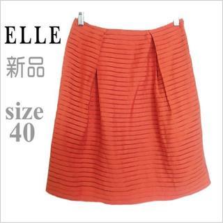エル(ELLE)の新品タグ付き*ELLE*エル*オレンジシアーボーダー調膝丈フレアスカート*40(ひざ丈スカート)