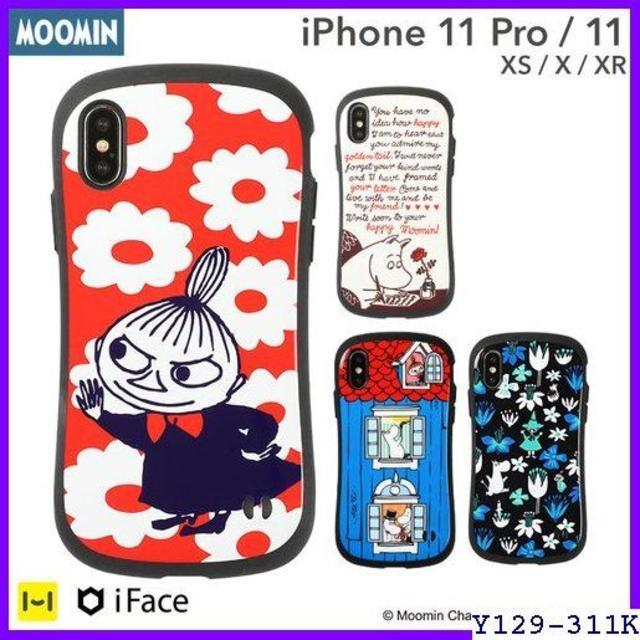 iphone plus ケース ブランド シャネル 、 ★送料無料★ 公式 pro アイフォン11 アイフォン11 1 iPhone 8の通販 by ゆー!'s shop|ラクマ