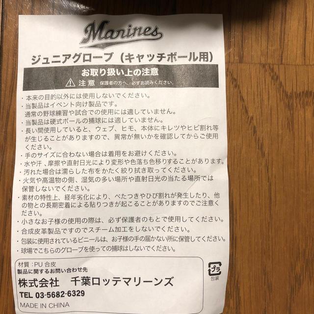 千葉ロッテマリーンズ(チバロッテマリーンズ)のジュニアグローブ(キャッチボール用) スポーツ/アウトドアの野球(グローブ)の商品写真