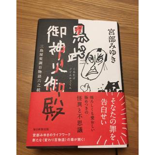 黒武御神火御殿 宮部みゆき(文学/小説)