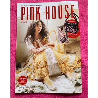 ピンクハウス(PINK HOUSE)のピンクハウスムック本(ファッション)