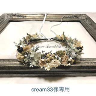cream33♡様専用(お子様用花かんむり❁⃘*.゚)(ドライフラワー)