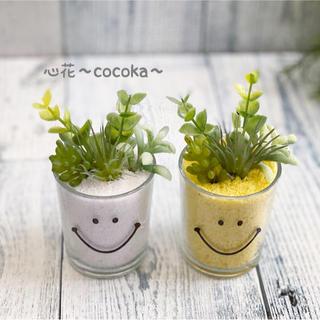 ✳NEW✳スマイリー ガラスカップ(黄色)❁多肉植物&フェイクグリーン アレンジ(その他)