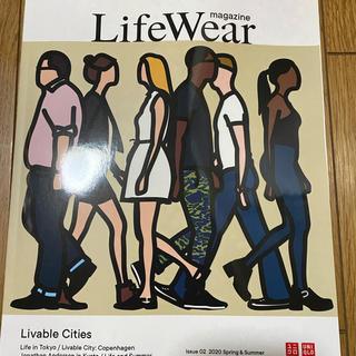 ユニクロ(UNIQLO)のUNIQLO ◆新品◆ Life Wear magazine 2020(ファッション)