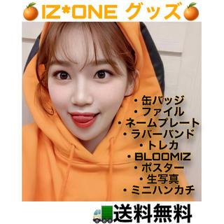 HKT48 - IZ*ONE アイズワン グッズ 缶バッジ トレカ ファイル 生写真 ポスター