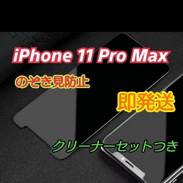 Amazon iphone6 ケース シャネル | 覗き見防止/激安/apple/iPhone 11 Pro Max/ガラスフィルムの通販 by Rascalist shop|ラクマ