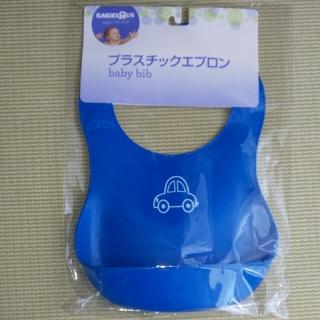 トイザラス(トイザらス)のプラスチックエプロン 新品 トイザらス(お食事エプロン)