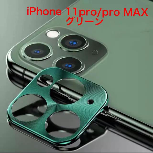 【グリーン】iPhone11pro/MAX カメラ保護 アルミレンズ カバーの通販 by しいしいせん's shop|ラクマ