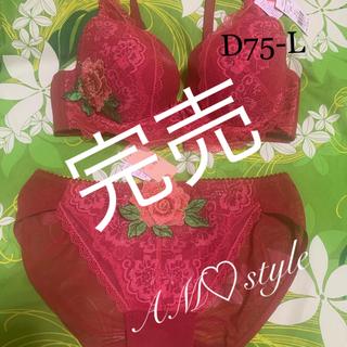 アモスタイル(AMO'S STYLE)のD75-L トリンプホリデーコレクション夢みるブラ Deep V ・赤・赤ローズ(ブラ&ショーツセット)