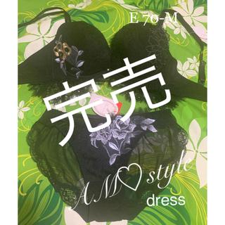 アモスタイル(AMO'S STYLE)のE 70-Mトリンプ ・DRESS・Gran Rose・ブラック・刺繍モチーフ(ブラ&ショーツセット)