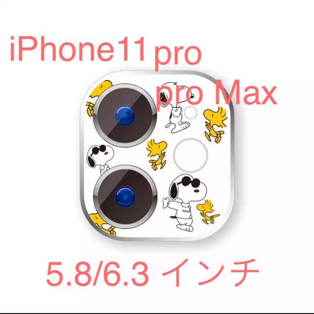 iphone 11 pro max ケース シュプリーム | iPhone - iPhone11 pro / pro max カメラプロテクター カバーの通販 by 【雑】屋 ILoHa|アイフォーンならラクマ