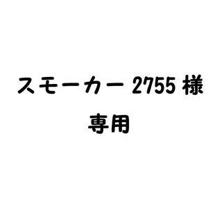 スモーカー2755様専用(戦闘服)