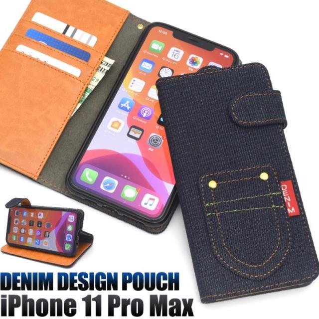 Iphone11promaxケースシャネル,コーチiPhone11Proケース 通販中