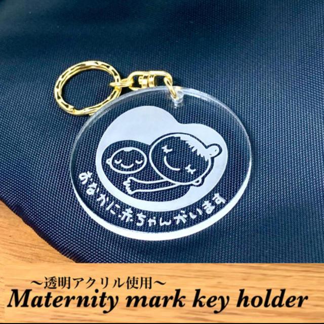 【送料無料】マタニティマーク 透明アクリル キーホルダー  ハンドメイドのキッズ/ベビー(マタニティ)の商品写真
