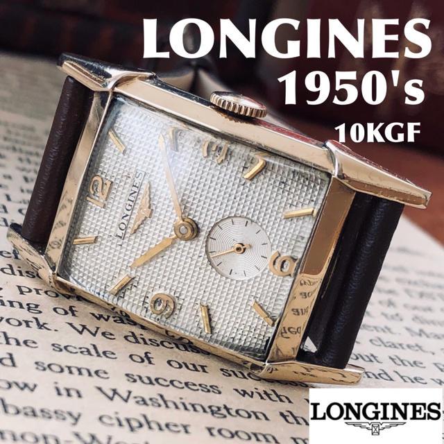 コルム コピー 芸能人 | LONGINES - ■美品!■ロンジン【LONGINES】10KGF/手巻きメンズ腕時計/タンクの通販