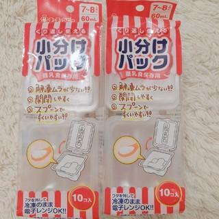 アカチャンホンポ - 離乳食小分けパック