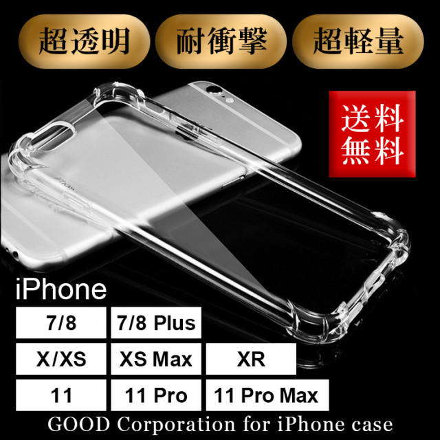 クリアケース iPhone 11 pro XR XS MAX 8 7 Plus の通販 by nodc2015's shop|ラクマ