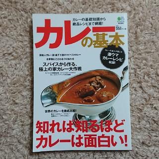 エイシュッパンシャ(エイ出版社)のカレ-の基本 知れば知るほどカレ-は面白い!(料理/グルメ)