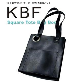 ケービーエフ(KBF)の◻︎KBF◻︎ MOOK本 ムック本 付録 トート  バッグ(トートバッグ)