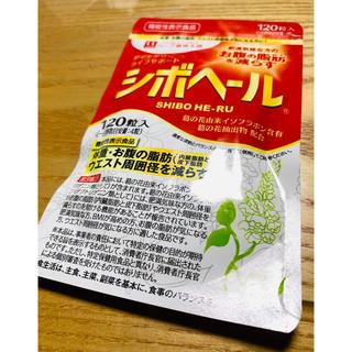 シボヘール 120粒入り(ダイエット食品)