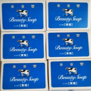 ギュウニュウセッケン(牛乳石鹸)の牛乳石鹸 青箱 6個(ボディソープ/石鹸)