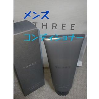 スリー(THREE)のTHREE メンズ コンディショナー 新品 未使用 スリー(コンディショナー/リンス)