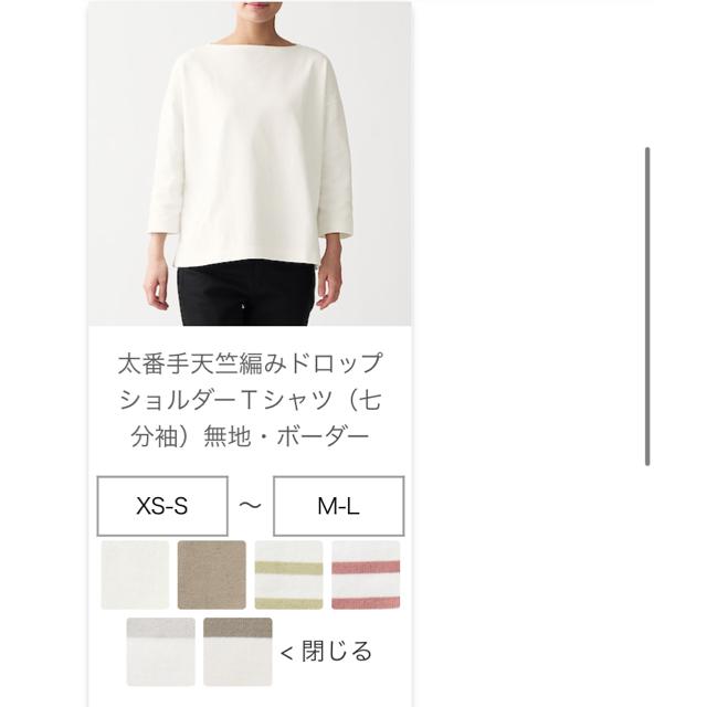 MUJI (無印良品)(ムジルシリョウヒン)の太番手天竺編みドロップショルダーTシャツ(七分袖) レディースのトップス(Tシャツ(長袖/七分))の商品写真