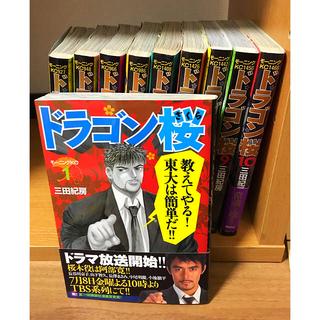 講談社 - ドラゴン桜 1〜10巻セット 送料込み 三田紀房