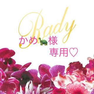 レディー(Rady)のかめ🐢様専用♡(アイドルグッズ)