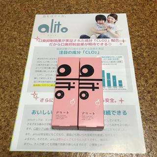 アリート alito 2個 オーラルケア 歯磨き粉(口臭防止/エチケット用品)