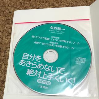 自分をあきらめないで。絶対上手くいく! 矢野惣一 CD未開封(ビジネス/経済)