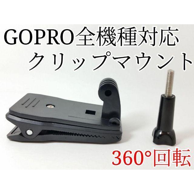 ゴープロ 360度回転クリップマウント かなり便利♪の通販 by XCC|ラクマ