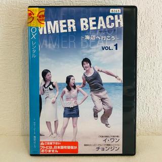 『サマービーチ〜海辺へ行こう』全7巻(完)レンタル落ち DVD 韓国ドラマ(TVドラマ)