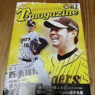 ハンシンタイガース(阪神タイガース)の阪神タイガース T- magazine  No. 2(野球)
