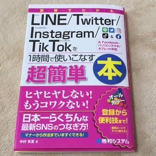 図解でわかるLine/Twitter/Instagram/TikTokを1時間で(コンピュータ/IT)