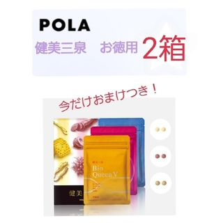POLA - POLA  健美三泉 お徳用 2箱セット!