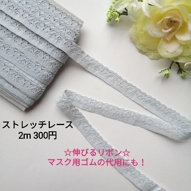 不織布マスク 30枚 、 ストレッチレース★no.13★グレーっぽい水色★2メートル★幅約1.5cmの通販