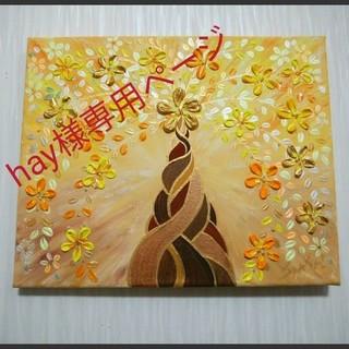 hay様専用ページ*金華 実りの招財樹 金のなる木 金華樹 金運 勝負 幸せの木(置物)