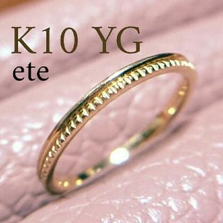 エテ(ete)のK10 YG 2連調 リング(リング(指輪))