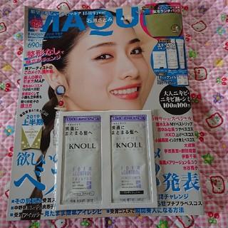 即購入OK  マキア 8月号 雑誌のみ   貼り込み付(ファッション)