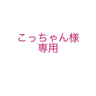 こっちゃん様 専用(母子手帳ケース)