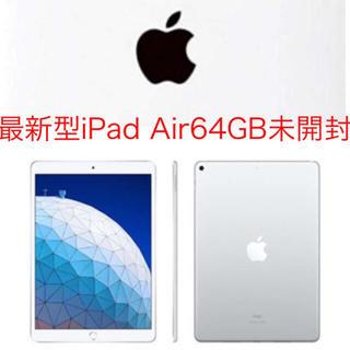 アイパッド(iPad)のiPad Air Wi-Fi 64GB アイパッド Apple 最新型 未開封 (タブレット)