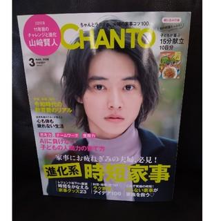 シュフトセイカツシャ(主婦と生活社)のCHANTO (チャント) 2020年 03月号(生活/健康)