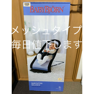 BABYBJORN - ベビービョルン バウンサー メッシュ ベビーシッター ブラック スイング