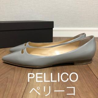 ペリーコ(PELLICO)の【極美品】ペリーコ  37 フラットシューズ グレー(ハイヒール/パンプス)
