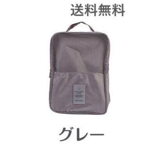 シューズケース バッグ ナイロン 3足 大容量 #靴収納 便利 グレー(その他)