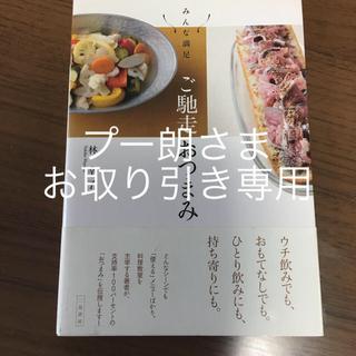【プー朗さま専用】レシピ本 2冊(料理/グルメ)